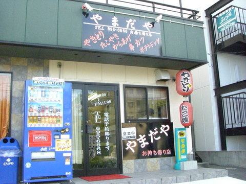 yamadaya-1.jpg