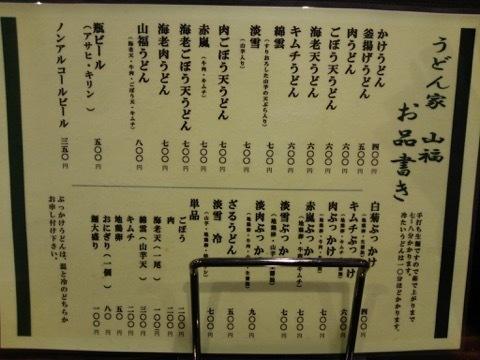 yamafuku-5.jpg