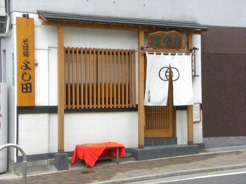 yoshida-1.jpg