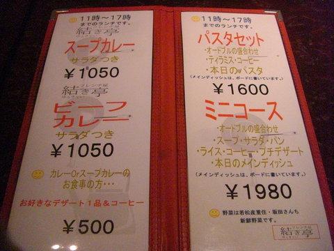 yukitei-3.jpg